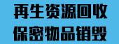 广州再生资源回收,废旧物资回收